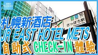 札幌新酒店JR East Hotel Mets - 自助式Check-in 體驗