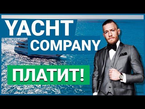 ОБЗОР YACHT-COMPANY.COM – Инвестируем в Yacht-Company? (СТРАХОВКА 500$)