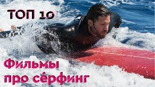 10 лучших фильмов про серфинг (фильмы про спорт)