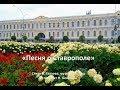 Песня о Ставрополе mp3