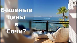 Бешеные цены в Сочи? Отзывы и отдых в Сочи(, 2017-05-04T13:48:22.000Z)