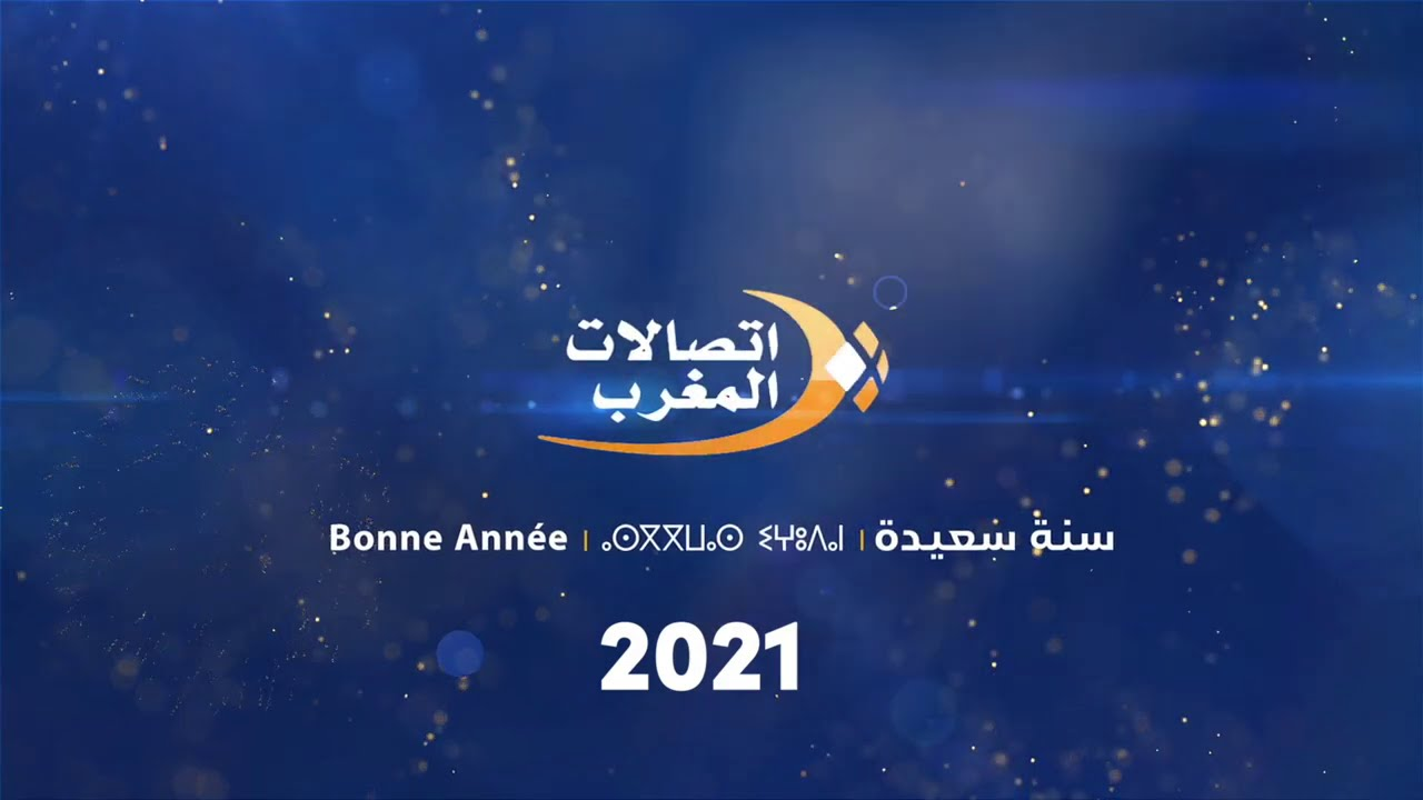 اتصالات المغرب تتمنى لكم سنة سعيدة 2021