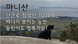 [100대명산]강화도 마니산 산타커플등산, 한나네간장게…