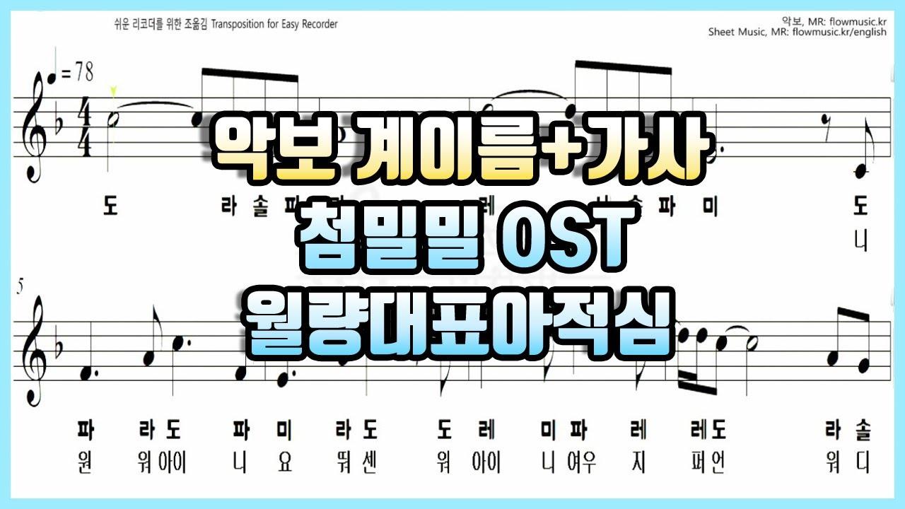 첨밀밀 OST - 월량대표아적심 리코더악보 리코더계이름 / The Moon Represents My Heart Recorder Cover 바이올린 플룻 오카리나 클라리넷 하모니카