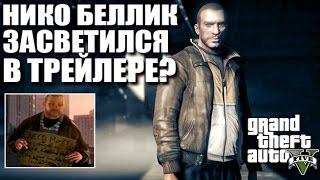 GTA 5 - НИКО БЕЛЛИК ЗАСВЕТИЛСЯ В ТРЕЙЛЕРЕ? [Что за персонаж был в трейлере 2013 года?]