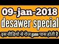 Satta,sattaking09/january/2018,desawer special jodi,gali desawer faridabad gaziabad ki leakjodiya,