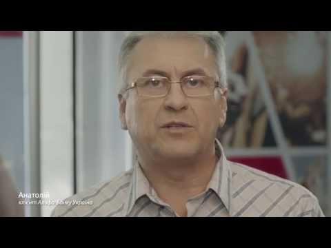 Альфа-Банк Україна - Депозит