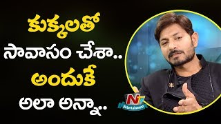 Kaushal Refused to Answer DOG Incident | Nani | Kaushal Exclusive Interview | NTV ENT