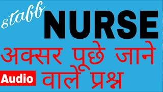 STAFF NURSE most frequently asked questions I STAFF NURSE VACANCY I STAFF NURSE question and answer