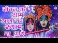 जीवन की शाम आयी पर श्याम ना आये Superhit Krishna Bhajan 2018 Baba Rasika Pagal