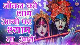 जीवन की शाम आयी पर श्याम ना आये ! Superhit Krishna Bhajan 2018 , Baba Rasika Pagal