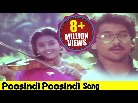 Poosindi Poosindi Punagaa Video Song || Seetharamaiah Gari Manavaralu Movie || Meena