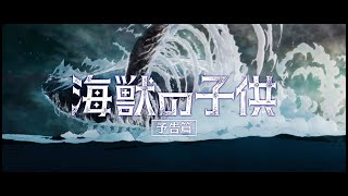 『海獣の子供』予告1