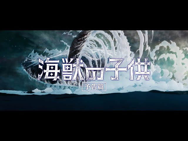 【6.7公開】 『海獣の子供』 予告1(『Children of the Sea』 Official trailer 1  )