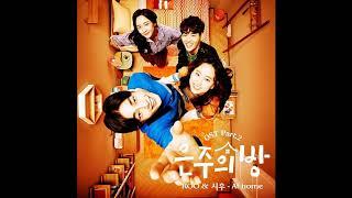 Eun joo's room ost part 2 은주의 방 roo 루 & 시우 at ...