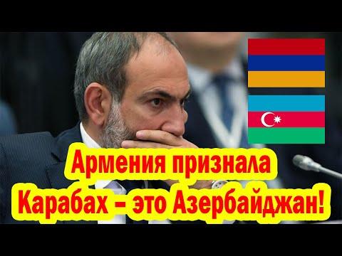 Армения признала – Карабах – это Азербайджан