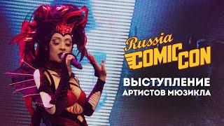 Мюзикл «Последнее Испытание» на Comic Con Russia 2018