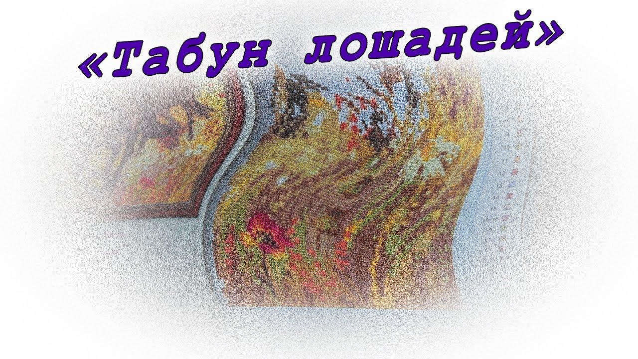 Вышивка риолис табун