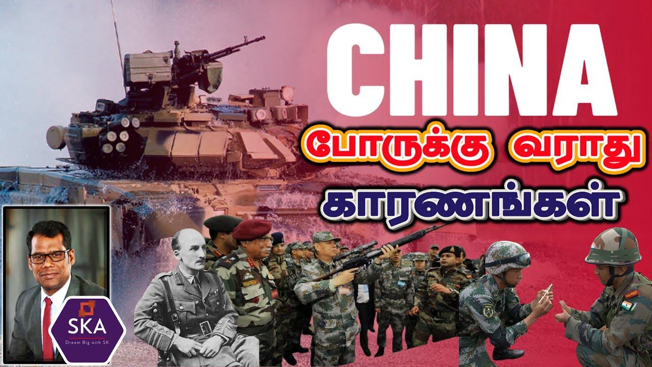 ஓட்டம் பிடித்த சீனா | Why is China so much afraid of India? | Why China Shivers! | TAMIL | SKA