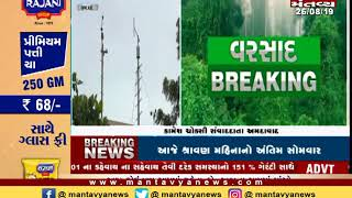 ગુજરાતમાં ફરી ભારે વરસાદની આગાહી