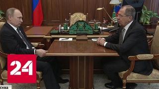 Путин и Лавров Как заставить замолчать пушки Тайны российской дипломатической кухни