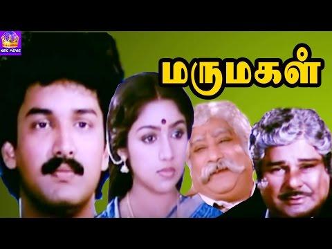 Marumagal-Suresh,Revathi,Manorama,jaishankar,Sivaji Ganesan,Mega Hit tamil H D Full Movie