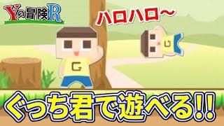 ぐっち君で遊べるアクションゲーム!UUUMクリエイター総勢100人以上が使える『Yの冒険R』 thumbnail