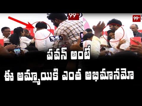 పవన్ అంటే ఈ అమ్మాయికి ఎంత అభిమానమో.!    Pawan Kalyan    Janasena Party   99TV Telugu
