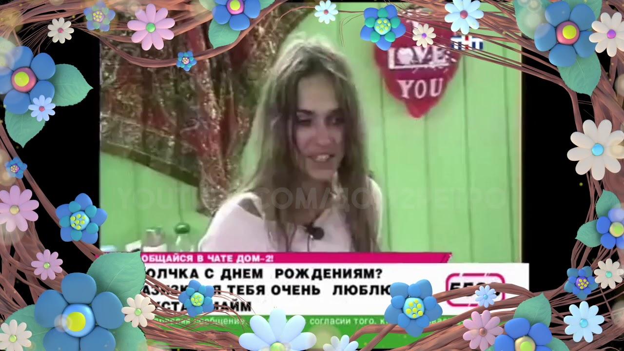 Самая первая серия Дом2 Эфир от 11 мая 2004 года