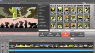 (ОБЗОР) Программа для монтажа(Ссылка на скачивание: http://sh.st/T0CiD Это первое моё видео. Не судите строго. Как наберётся 5 лайков я сниму следую..., 2015-10-31T20:19:36.000Z)