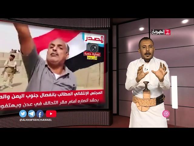 16-02-2020 - خبر وعلم - الانتقالي يتنصل من الانتقالي