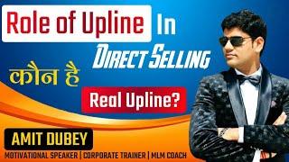 Upline क्या होता है ? // BY AMIT DUBEY // Network marketing Tips