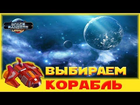 Космические Рейнджеры Наследие - Какой Корабль Лучше Гайд Let's Play