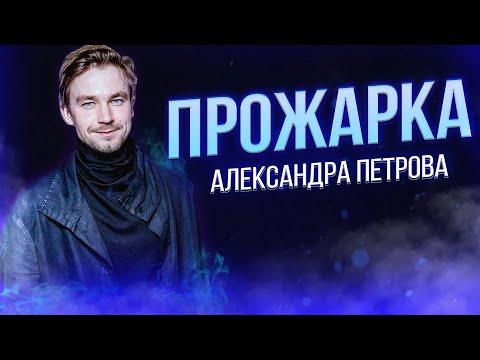 Прожарка Александра Петрова. Взрослые шутки от 5 стендап-комиков