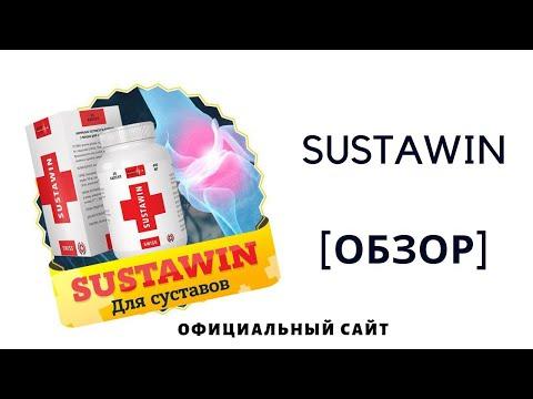 SUSTAWIN для суставов в Херсоне