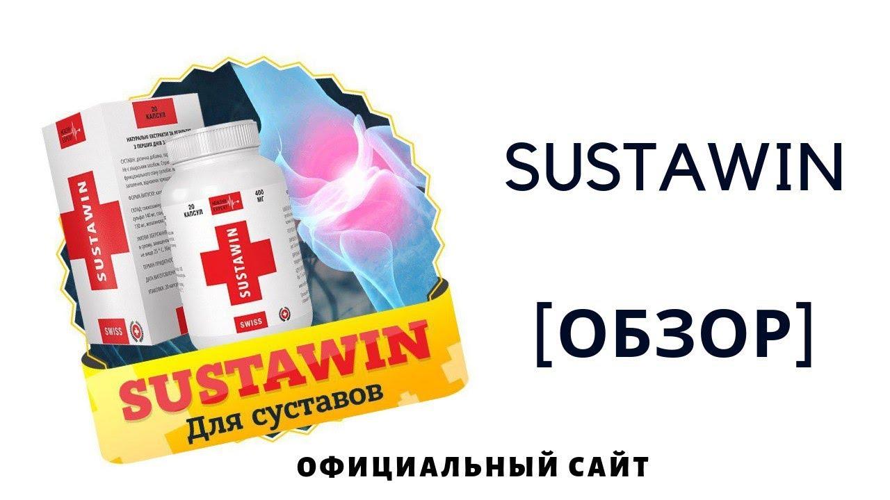 SUSTAWIN для суставов в Орехово-Зуево