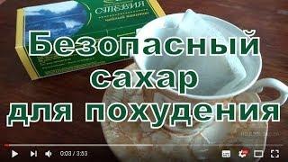 Безопасный сахар для снижения веса. AyurClub