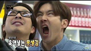 [Infinite Challenge] 무한도전 - Choi Si Won,run over ugly as much passion! 최시원,열정만큼 넘치는 못생김! 20150321