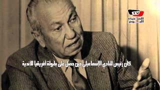 في ذكرى وفاته.. معلومات قد لاتعرفها عن عثمان أحمد عثمان