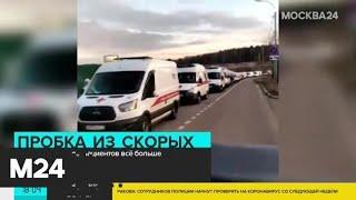 В Сети публикуют видео с очередями из машин скорой помощи - Москва 24