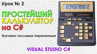 #2 Visual Studio - Простейший калькулятор на C# ►◄