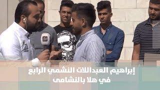 إبراهيم العبداللات النشمي الرابع في هلا بالنشامى