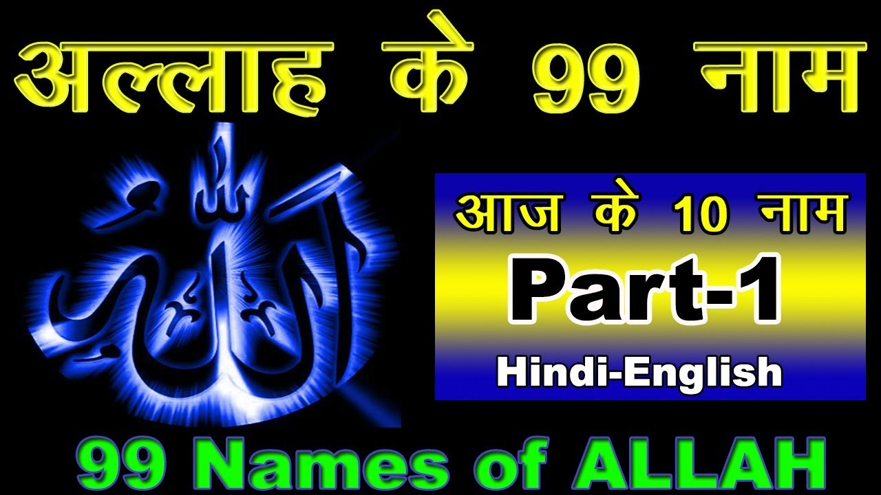 ALLAH Tala Ke 99 Naam With Meaning Part-1/In Hindi English Meaning/Asma-ul-Husna (99 Names of Allah)