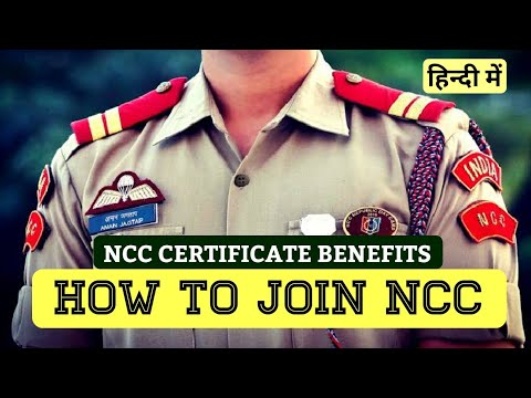 NCC कैसे Join करें ! How to Join NCC in Hindi / NCC Certificate Benefits