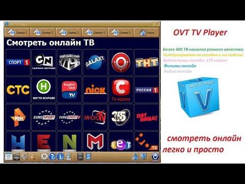 OVT TV Player