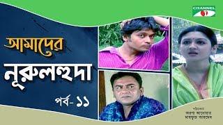 Amader Nurul Huda | Drama Serial | Ep 11| Mahfuz | Jahid Hasan | Challenger | Ejajul | Jaya | Ishita