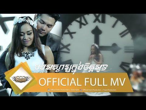 Bong Ors Ja Knong Chet Oun - Sirika - Town VCD Vol 92 【Official Full MV】