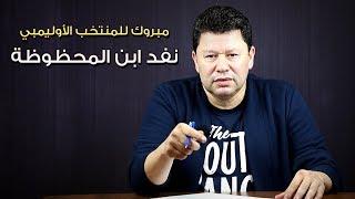 رضا عبدالعال - مبروك تأهل المنتخب الأوليمبي..نفد ابن المحظوظة