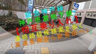 阪急神戸線・神戸市営地下鉄【相互乗り入れ】連絡路線候補案を歩く(長田案)