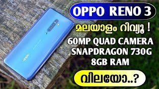 Oppo Reno 3 Malayalam Review | Oppo Reno 3 Specs, Price and Launch Date in India